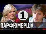 Парфюмерша 1 серия (2015) Мелодрама Фильм Кино Сериал