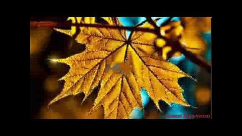 Листик - листопад