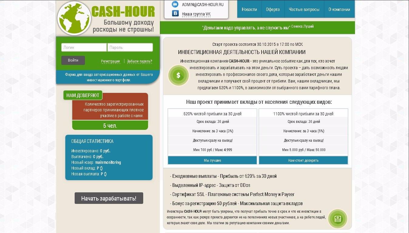 Cash Hour