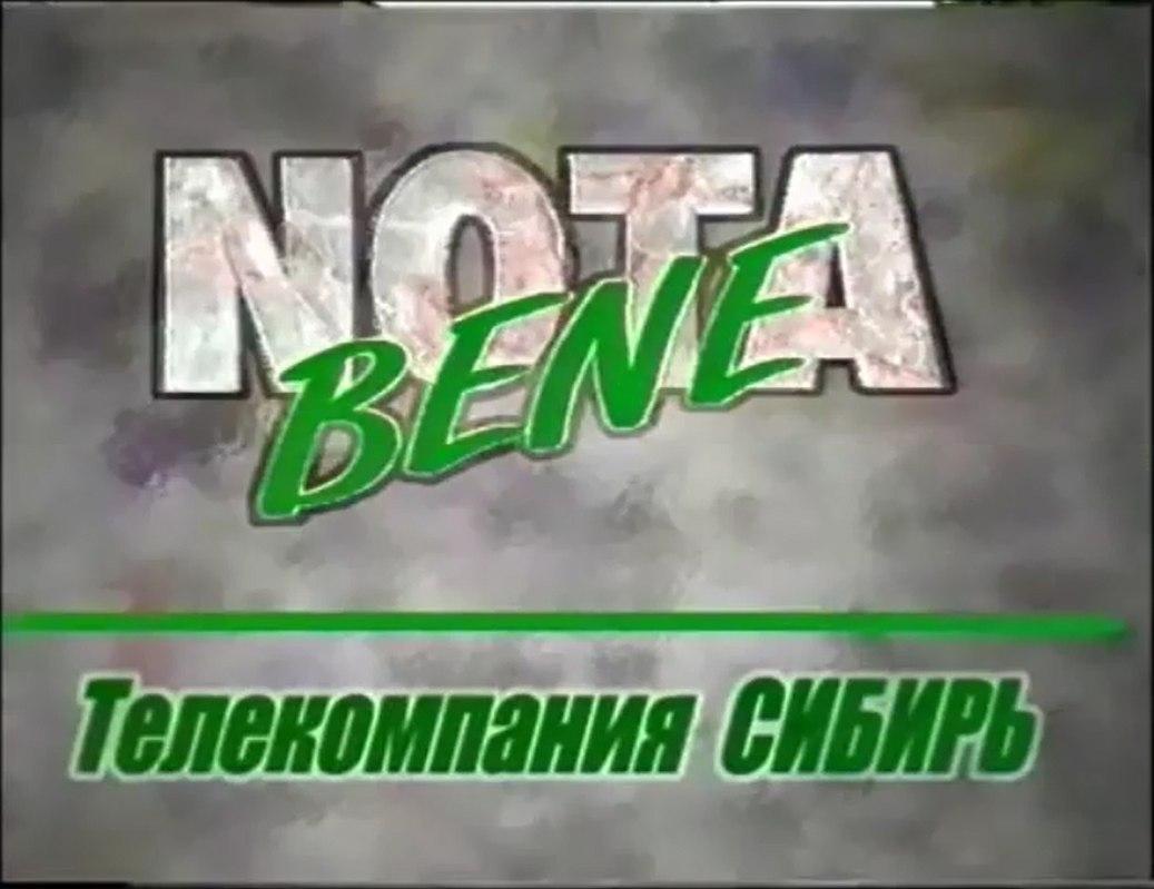 Nota Bene (ТВ-7 [г. Абакан], июнь 2004) Водные экстремальные испы...