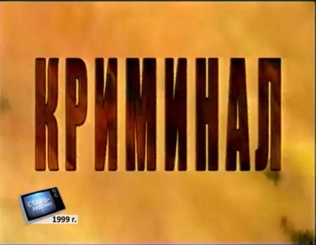 Криминал (ТВ-7 [г. Абакан], 06.04.2001) Убийство Степанченко