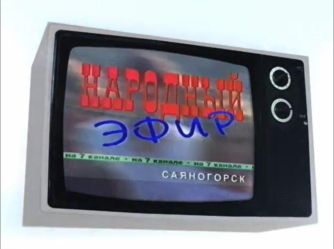 Народный эфир (ТВ-7 [г. Саяногорск], февраль 1999)