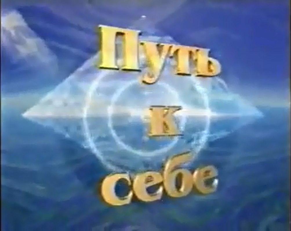 Путь к себе (ГТРК Республики Хакасия [г. Абакан], апрель 1999) Вл...