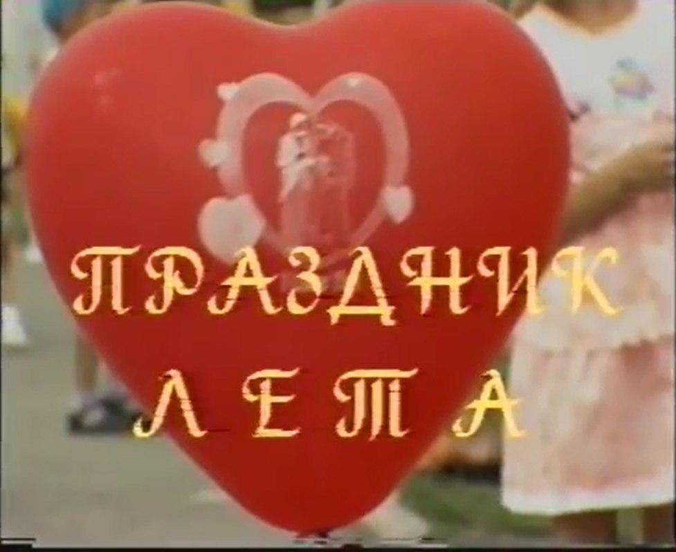 Праздник лета (ГТРК Республики Хакасия [г. Абакан], 25.07.1999) Д...