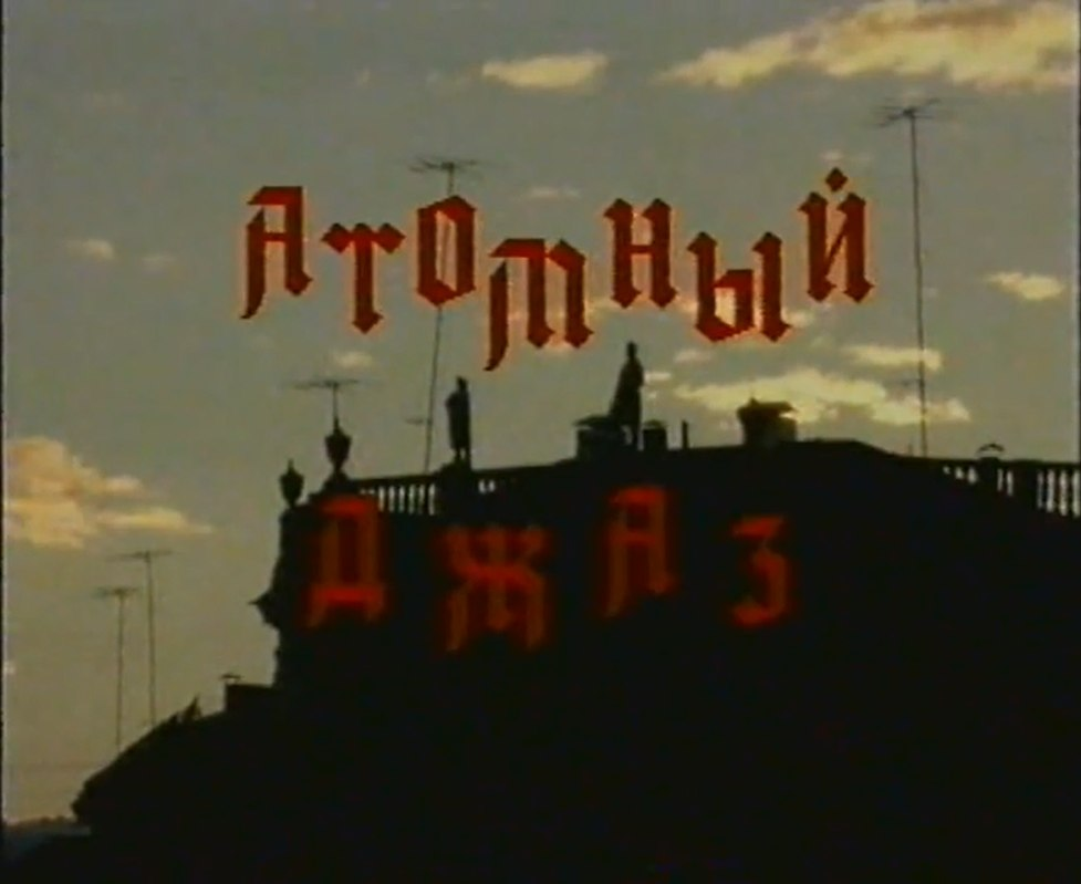 Атомный джаз (ГТРК Республики Хакасия [г. Абакан], 21.08.1999)