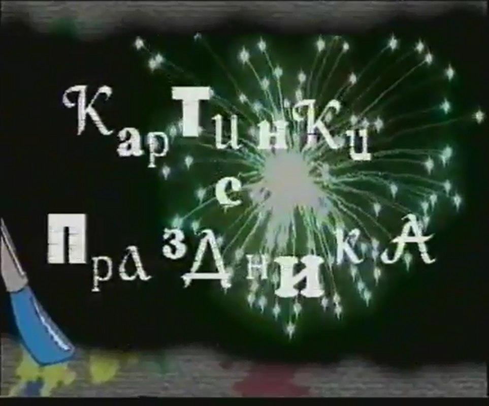 Картинки с праздника (ГТРК Республики Хакасия [г. Абакан], 26.08....