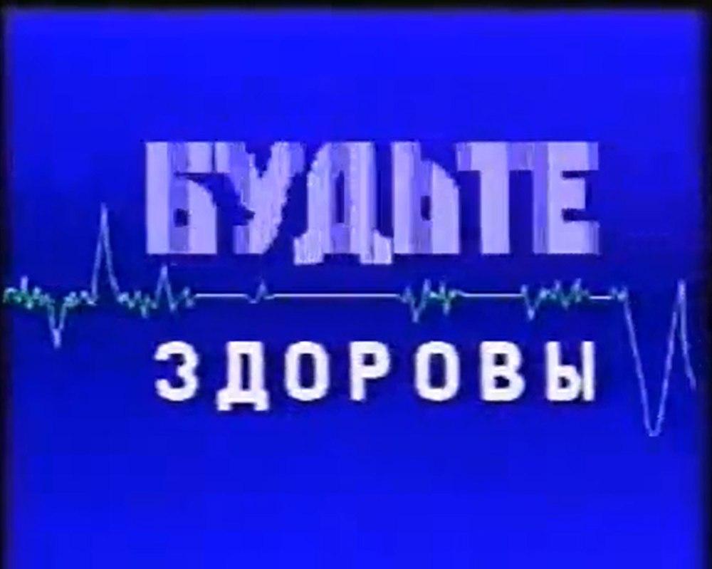 Будьте здоровы (ГТРК Республики Хакасия [г. Абакан], август 2000)...