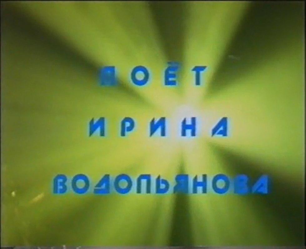 Поёт Ирина Водопьянова (ГТРК Республики Хакасия [г. Абакан], 29.0...
