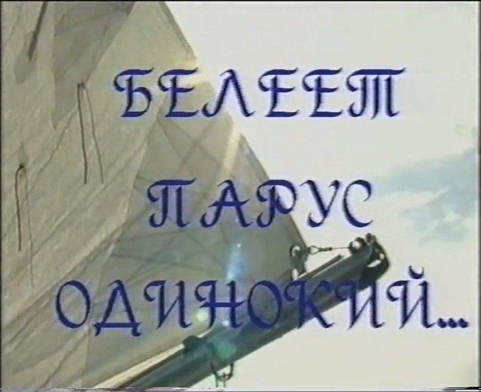 Белеет парус одинокий... (ГТРК Республики Хакасия [г. Абакан], 16...