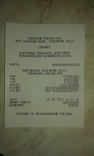 самой своей реквизиты краснодарского отделения сбербанка обезопасить