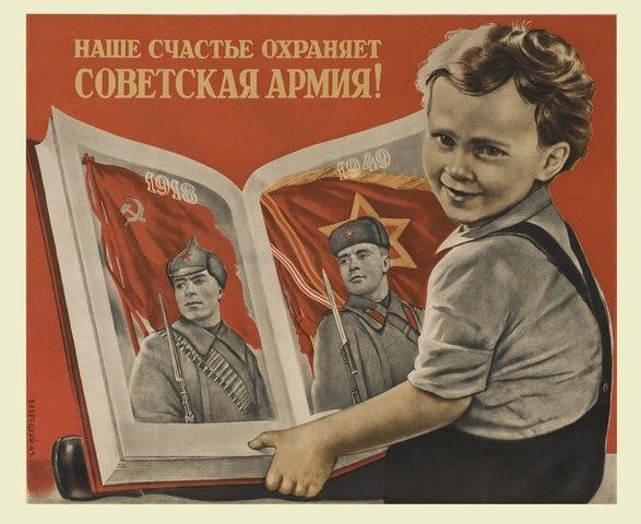 Картинки по запросу Красная Армия картинки