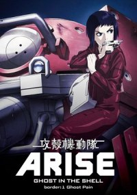 Ghost in the Shell Arise Border 1: Ghost Pain