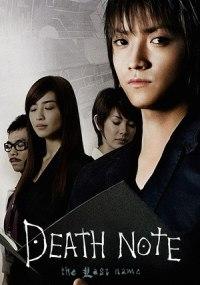 Death Note 2: El último nombre