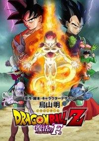 Dragon Ball Z: La resurección de Freezer