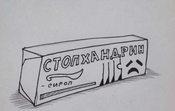 стопхандрин