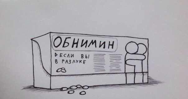 обнимин