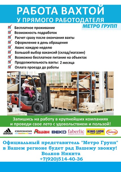 Работа у метро Царицыно в Москве  638 вакансий на