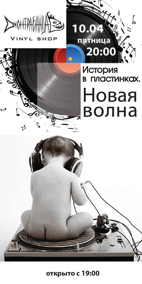 Афиша Владивосток История в пластинках. Новая волна.