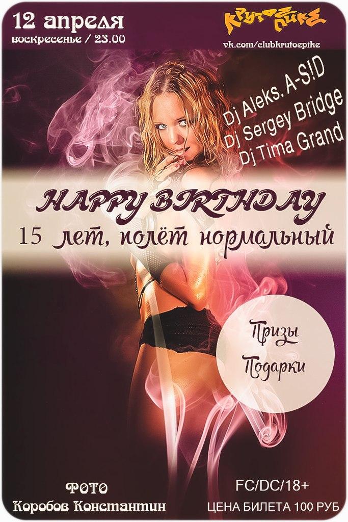Афиша Тамбов 12.04.2015! HAPPY BIRTHDAY, PIKE!
