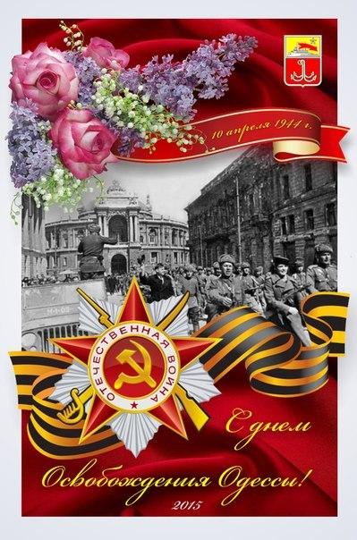 С днем освобождения города поздравления с 82