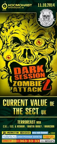 11.10 DARK SESSION: ZOMBIE ATTACK 2 @ КОСМОНАВТ