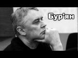 Лесь Подерв'янський - Бур'ян