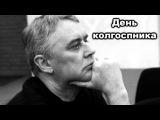 Лесь Подерв'янський - День колгоспника