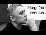 Лесь Подерв'янський - Хвороба васика
