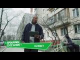 Xzibit прокачал тусу в хрущевке!Премьера 2015. Россия