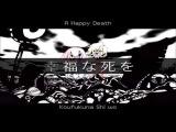 【SS2014】【蓮】幸福な死を【歌ってみた】