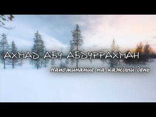 Ахмад абу Абдуррахман - Напоминание на каждый день (4)