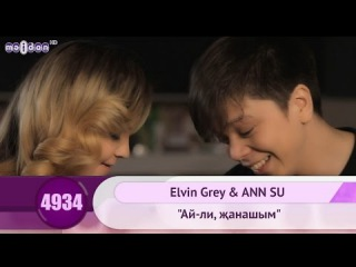 Elvin Grey ANN SU -