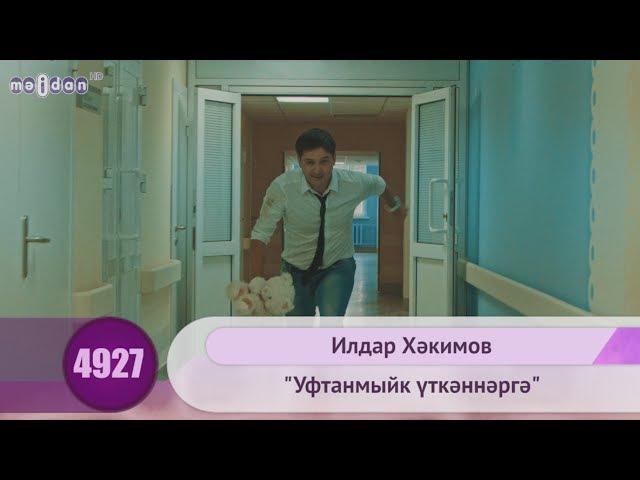 Ильдар Хакимов -