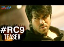 RC9 Official Teaser | Launched by Megastar | Ram Charan | Sreenu Vaitla | DVV Danayya
