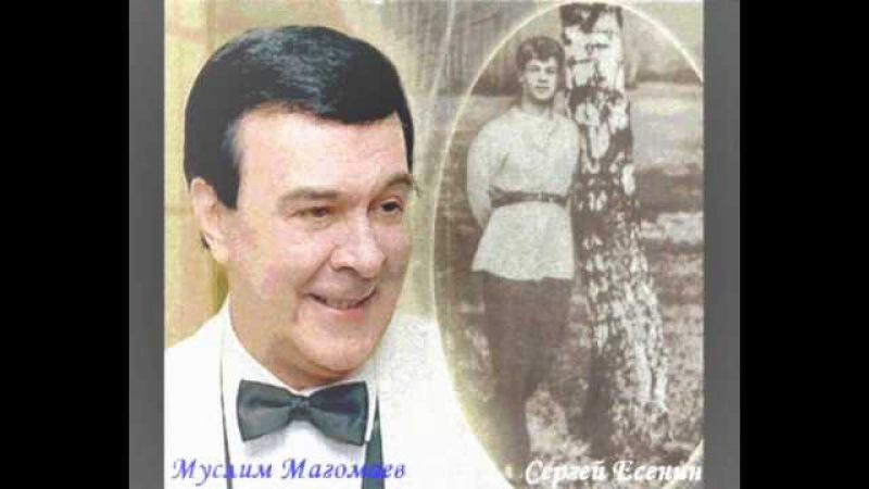 Муслим Магомаев - Прощай, Баку