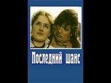 Последний шанс. Советский художественный фильм.
