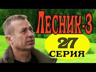 Лесник 3 третий сезон || 27 серия || Русский сериал || Остросюжетный русский боевик
