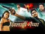 खिलाड़ी भैया - Bhojpuri Full Movie | Khiladi Bhaiya - Bhojpuri Movies Full 2014 | Mahesh Babu