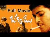 Okkadu Telugu Full Length Movie with Subtitles || Mahesh Babu, Bhumika Chawla