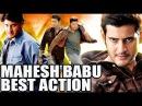 Mahesh Babu Best Action | Choron Ka Chor, International Khiladi, Rowdy Cheetah