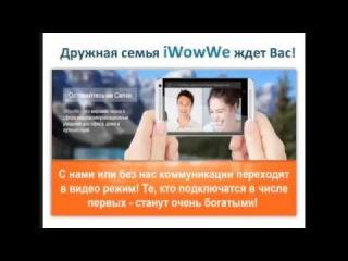 """Высокодоходный интернет бизнес """"под ключ"""" в компании IWowWe. А.Гаврин 15мин."""