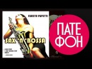 Fausto Papetti - Sax 'N' Bossa (Весь альбом) 2010 / FULL HD