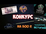 Итоги конкурса на 500 рублей от команды Fantastic