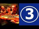 Убойная сила 3 сезон 3 серия Предел прочности часть 3