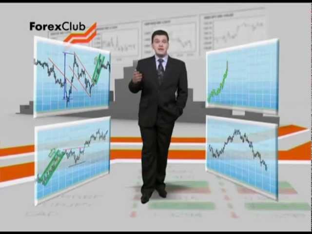 Графический анализ биржевых цен. Форекс!