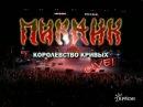 Пикник Королевство кривых Live! 2005