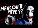 Jeff The Killer | МЕРЛИН МЕНСОН В ИГРЕ??