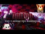 Топ-5 аниме про вампиров [AniTop #2]