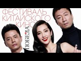 Фестиваль китайского кино. Кинотеатр Победа, Новосибирск