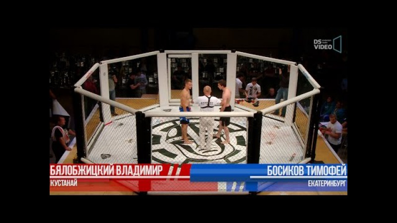 Бялобжицкий Владимир vs Босиков Тимофей